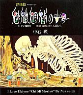 <<芸術・アート>> 浮世絵 魑魅魍魎の世界 / 中右瑛