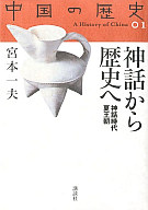 <<歴史・地理>> 神話から歴史へ-神話時代 夏王朝(中国の歴史01) / 宮本一夫
