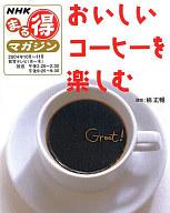 <<料理・グルメ>> NHK まる得マガジン おいしいコーヒーを楽しむ / 日本放送協会/日本放送出版協会