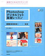<<趣味・雑学>> Photoshopデジタルフォト基礎レッスン[6.0/7.0/CS2対応] for Macintosh/Windows / シースタ