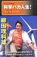 <<科学・自然>> 科学バカ人生! ナレッジエンタ読本4 / 柳田理科雄