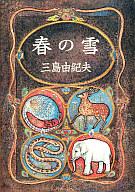 <<エッセイ・随筆>> 春の雪-豊饒の海 第一巻- / 三島由紀夫