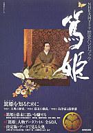 <<歴史・地理>> NHK大河ドラマ 歴史ハンドブック 篤姫 / 原口泉/大石学