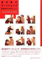 <<芸術・アート>> 成井豊のワークショップ 感情解放のためのレッスン / 成井豊