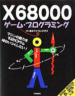 <<コンピュータ>> 付録付)X68000ゲーム・プログラミング / 京大マイコンクラブ