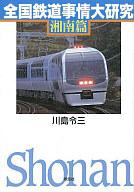 <<趣味・雑学>> 全国鉄道事情大研究[湘南篇] / 川島令三