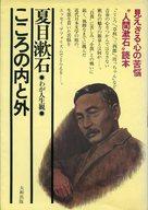 <<エッセイ・随筆>> こころの内と外 / 夏目漱石