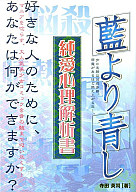 <<漫画・アニメ>> 藍より青し 純愛心理解析所 / 寺田英司