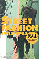 <<ファッション>> ストリート ファッション 1945-1995 若者スタイル50年史 / アクロス編集室