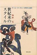 <<芸術・アート>> 世紀末のスタイル アール・ヌーヴォーの時代と都市 / 海野弘
