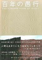 <<芸術・アート>> 百年の愚行 / 小崎哲哉