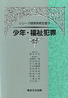 <<政治・経済・社会>> シリーズ捜査実務全書[13]少年・福祉犯罪 / 藤永幸治
