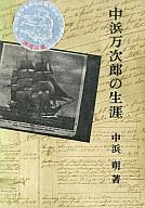 <<歴史・地理>> 中浜万次郎の生涯 / 中浜明