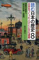 <<児童書・絵本>> 激動の昭和へ 明治中期~終戦 / 古川清行