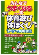 <<教育・育児>> みんなで「うまくなる」ための本 体育遊び・体ほぐし スペシャルBOOK / 黒井信隆