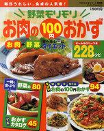 <<生活・暮らし>> 愛蔵版 野菜モリモリお肉の100円おかず