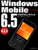 <<産業>> WinMobile6.5プログラミングブ / Offisnail