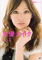 <<生活・暮らし>> 女優メイク 2