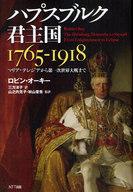 <<歴史・地理>> ハプスブルク君主国 1765-1918 / R・オーキー