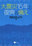 <<政治・経済・社会>> 大震災15年と復興の備え / 塩崎賢明