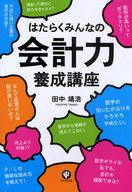 <<政治・経済・社会>> はたらくみんなの会計力養成講座 / 田中靖浩