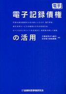 <<政治・経済・社会>> 電子記録債権の活用 / 三菱東京UFJ銀行