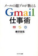 <<政治・経済・社会>> メールの超プロが教える Gmail仕事術 / 樺沢紫苑