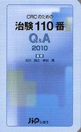 <<健康・医療>> 10 CRCのための治験110番Q&A / 古川裕之