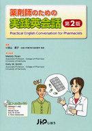 <<健康・医療>> 薬剤師のための実践英会話 第2版 CD付 / 小宮山貴子