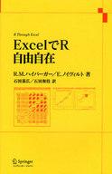 <<科学・自然>> ExcelでR自由自在 / R・M・ハイバーガー