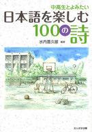 <<教育・育児>> 中高生とよみたい日本語を楽しむ100の詩 / 水内喜久雄