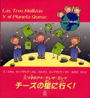 <<児童書・絵本>> チーズの星に行く! 三つ子のアナ・テレサ / R・カップダビラ