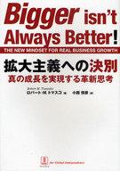 <<ビジネス>> 拡大主義への決別-真の成長を実現する革新 / R・M・トマスコ