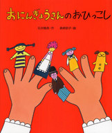 <<児童書・絵本>> おにんぎょうさんのおひっこし 絵本のおもちゃばこ 34 / 石井睦美