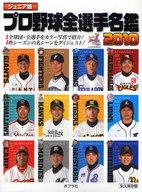 <<児童書・絵本>> 10 ジュニア版 プロ野球全選手名鑑