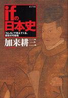<<エッセイ・随筆>> ifの日本史 「もしも」で見えてくる、歴史の可能性 / 加来耕三