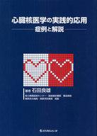 <<健康・医療>> 心臓核医学の実践的応用-症例と解説- / 石田良雄