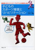 <<スポーツ>> 子どものスポーツ障害とリハビリテーション / 小山郁