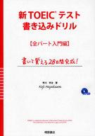 <<語学>> CD付)新TOEICテスト書き込みドリル 全パート入門編 / 早川幸治