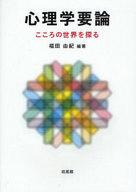 <<宗教・哲学・自己啓発>> 心理学要論 こころの世界を探る / 福田由紀