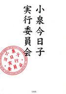 <<エッセイ・随筆>> 小泉今日子実行委員会 / 小泉今日子
