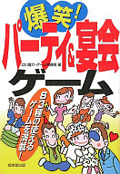 <<趣味・雑学>> 爆笑! パーティ&宴会ゲーム / 立川竜介/ゲーム特捜班