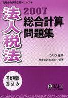 <<ビジネス>> 07 法人税法 総合計算問題集 / DAI-X総研税理士