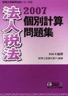 <<ビジネス>> 07 法人税法 個別計算問題集 / DAI-X総研税理士