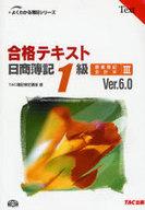 <<ビジネス>> 合格テキスト日簿1級商簿・ 3 V6.0 / TAC簿記検定講座