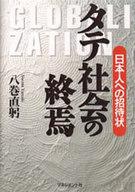 <<ビジネス>> タテ社会の終焉 日本人への招待状 / 八巻直躬