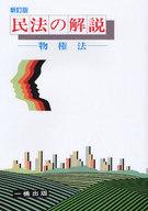 <<政治・経済・社会>> 民法の解説-物権法 新訂版 / 成瀬敏郎
