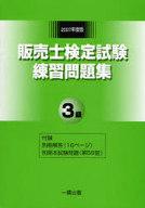 <<ビジネス>> 07 販売士検定試験練習問題集3級 / 〓〓〓〓〓〓〓〓〓〓
