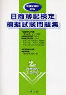 <<ビジネス>> 日商簿記検定模擬試験問題集 2級商簿工簿