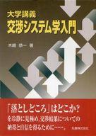 <<ビジネス>> 大学講義 交渉システム学入門 / 木嶋恭一